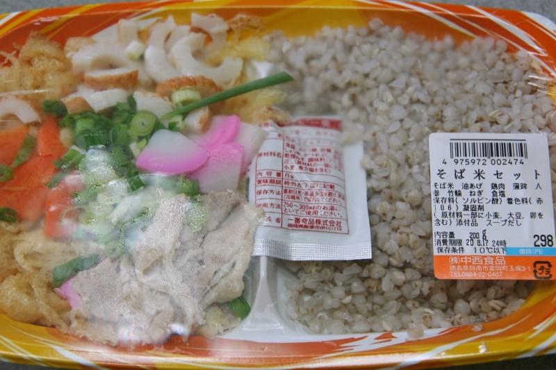 そば米セット